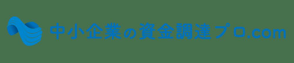 中小企業の資金調達プロ.com